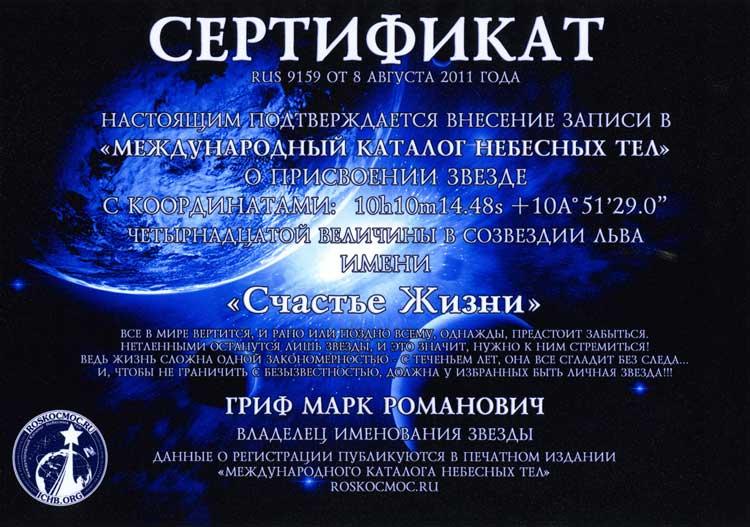 Сертификат о подарке звезды 368
